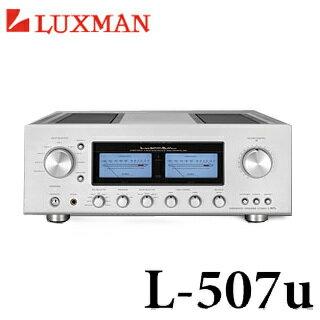 【獨家】LUXMAN L18-L-507U 綜合擴大機 110W*2 獨家代理銷售.分期0利率 免運