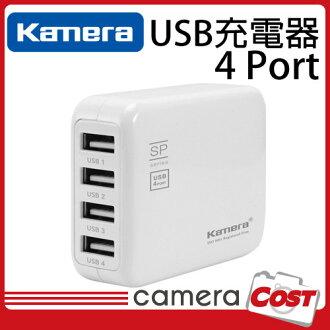 ★充電首選第一★ 佳美能4 Port 4孔 USB充電器 AC電源供應器 SP-4U iPhone HTC 手機 充電