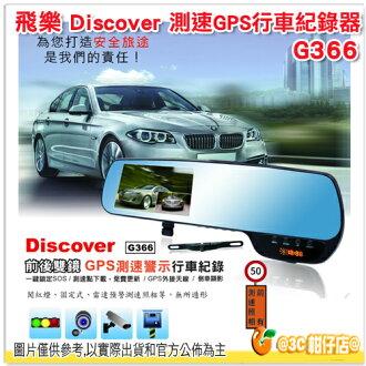 飛樂 Discover G366 4.3吋 前後雙鏡 GPS 測速警示 行車紀錄器 公司貨 倒車顯影 高畫質超薄 防水後鏡 超廣角