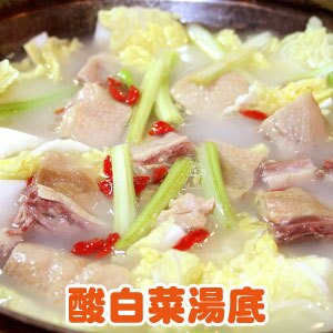 【築地藏鮮】中式酸白菜湯底 (400g/2包)