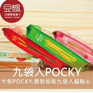 【即期特價】日本零食 固力果 Pocky/Pretz 九袋入大包裝(抹茶*新上市)