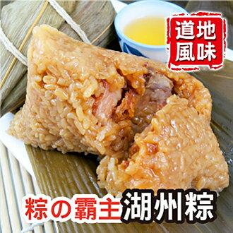 【華聲坊】道地風味粽の霸主~~湖州粽~~祖傳秘方醃製技術,挑戰老饕味蕾(2粒/袋)