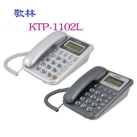 KOLIN歌林來電顯示電話 KTP-1102L (銀、鐵灰)◆免持音量2段可調 ◆鈴聲音量4段可調 ◆音樂保留功能 ◆16種鈴聲可選擇