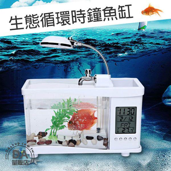 《DA量販店》USB 迷你 桌上型 魚缸 水族箱 LED檯燈 筆筒 萬年曆 溫度計 白款(78-2004)