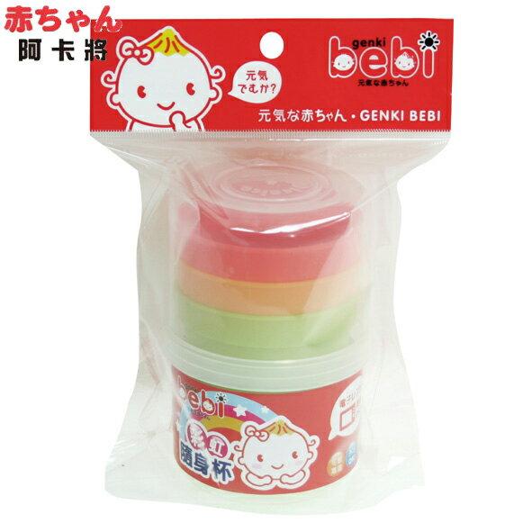 genki bebi 元氣寶寶 攜帶式3入彩虹杯 ~  好康折扣