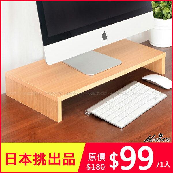 爆殺99元『日本MAKINOU簡單生活木製桌上架』日本挑出品 螢幕架 萬用架 茶几架子 JA牧野丁丁