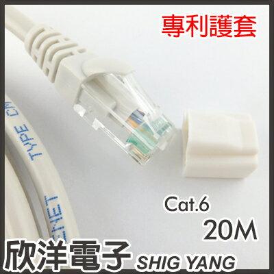 ※ 欣洋電子 ※ WENET Cat.6高速網路線 20M / 20米 附測試報告(含頭) 台灣製造(CBL-NET-WNT-C6_20)