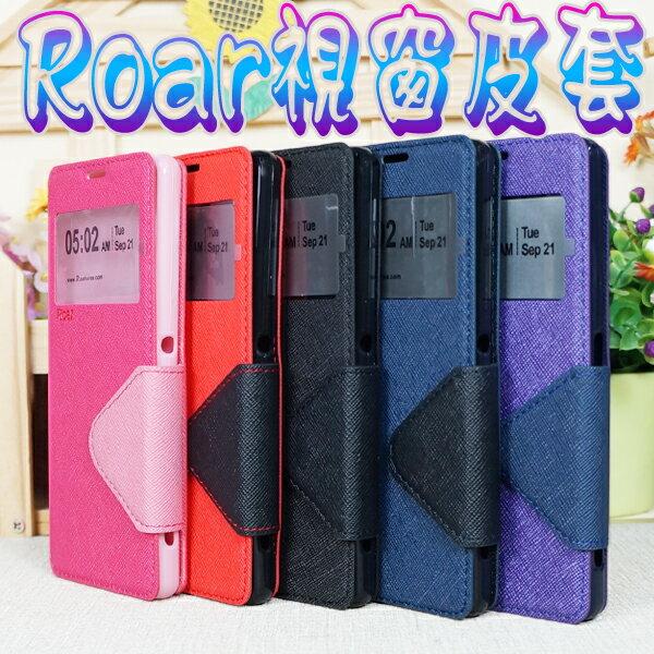 【Roar】HTC One M9 M9u S9 S9u 視窗皮套/側翻手機套/支架斜立保護殼/翻頁式皮套/側開插卡手機套