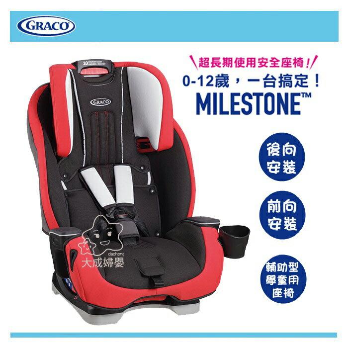 【大成婦嬰】GRACO // 0-12歲長效型嬰幼童汽車安全座椅 MILESTONE 汽座 (2色可選) 0