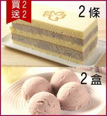 【連珍】買二送二!買2條芋泥蛋糕送2盒芋泥球