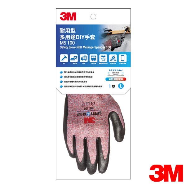 3M MS-100耐用型 多用途DIY手套-紅 (L)