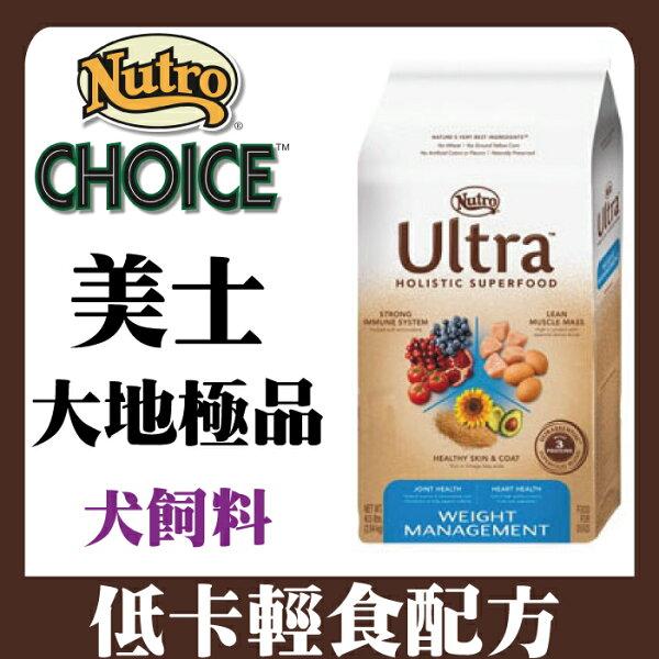 【美士Nutro】大地極品-低卡輕食配方飼料4.5磅 加碼贈【寵物零食肉乾】