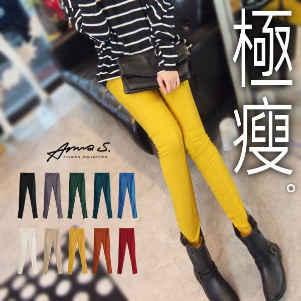 窄管鉛筆褲 超彈性極顯瘦彩色內搭修身長腿馬卡龍多色長褲 韓~Anna S.