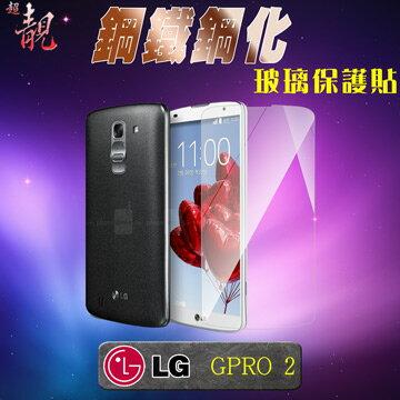 【超靚】LG GPRO 2 鋼化玻璃保護貼 (玻璃保護膜 玻璃膜 玻璃貼 手機保護貼)
