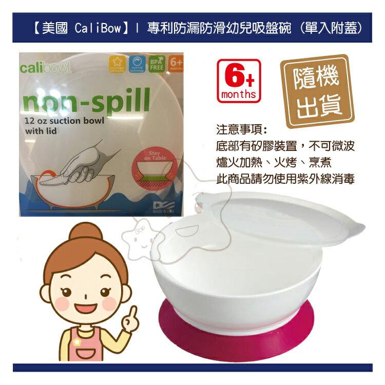 【大成婦嬰】美國 CaliBowl 專利防漏 吸盤碗 12oz (附蓋1入) 不含雙酚A 0