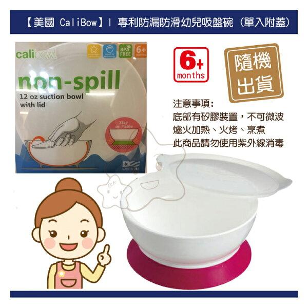 【大成婦嬰】美國 CaliBowl 專利防漏 吸盤碗 12oz (附蓋1入) 不含雙酚A