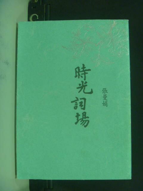 ~書寶 書T1/短篇_GRI~時光詞場-藏詩卷2_張曼娟 ~  好康折扣