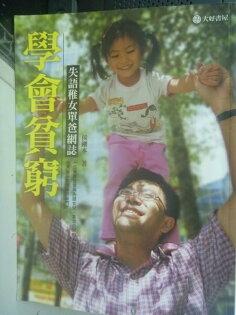 【書寶二手書T9/勵志_PGN】學會貧窮:失語稚女單爸網誌_侯剛本
