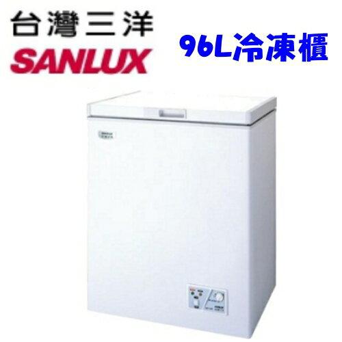 《特促可議價》SANLUX台灣三洋【SCF-96T】96公升環保冷凍櫃