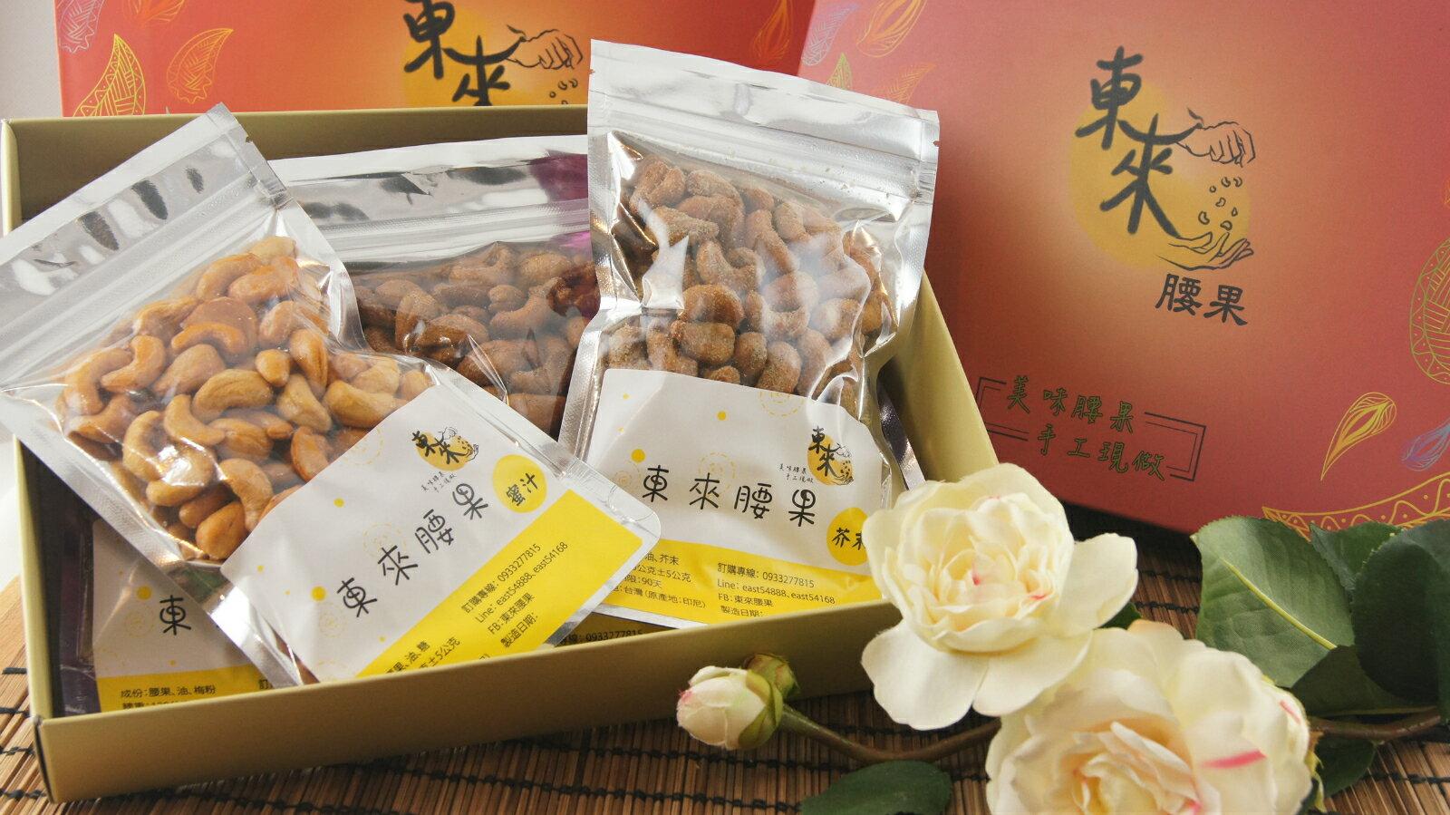 《東來腰果》【袋裝300g-蜜汁】~香酥清脆超甘甜 4
