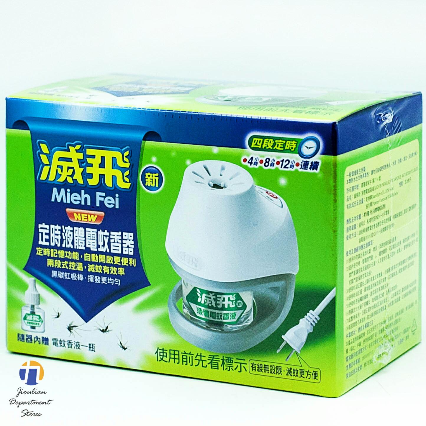 ^~九聯 ^~ 滅飛 定時 液體電蚊香器 隨器贈 電蚊香液一瓶 45ml
