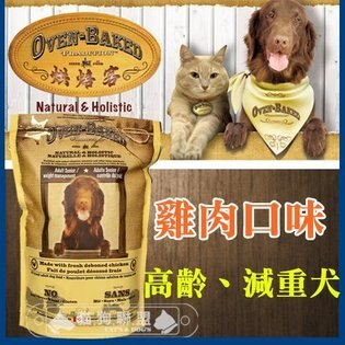 +貓狗樂園+ 加拿大Oven-Baked烘焙客【高齡/減重犬。雞肉。小顆粒配方。1公斤】335元