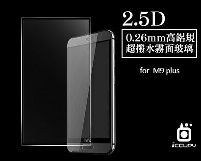HTC M9 Plus 0.26mm高鋁規超撥水霧面玻璃