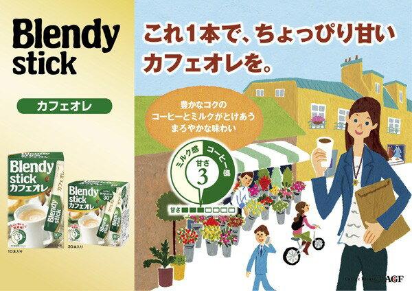 有樂町進口食品  日本 agf 咖啡歐蕾  10條入/盒 4901111352308 0