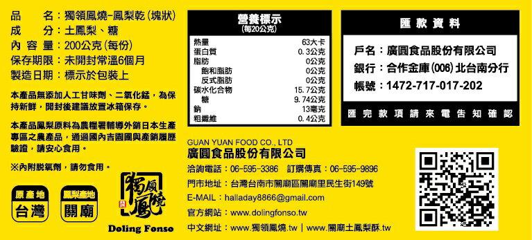 金鑽鳳梨乾-買6包(免運) 2