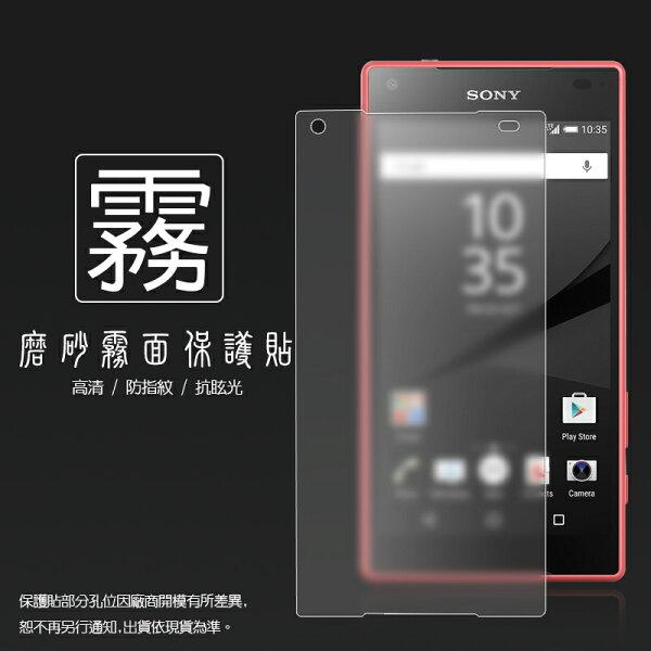 霧面螢幕保護貼 Sony Xperia Z5 Compact 4.6吋 保護貼