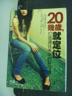 【書寶二手書T7/財經企管_IQJ】20幾歲,就定位_原價280_水淼