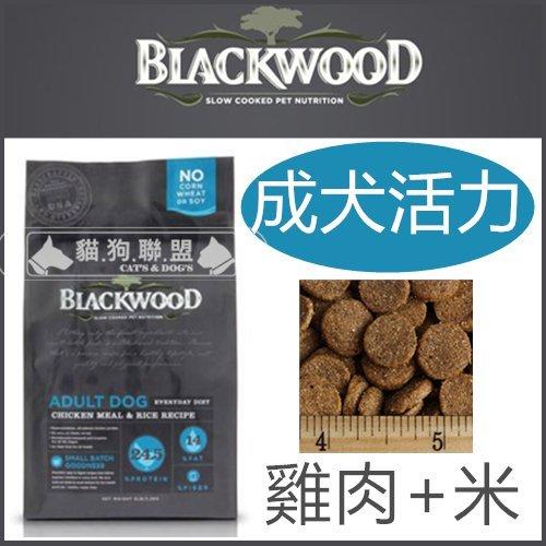 +貓狗樂園+ BLACKWOOD柏萊富【特調成犬。活力配方。雞肉+米。15磅】1195元 - 限時優惠好康折扣