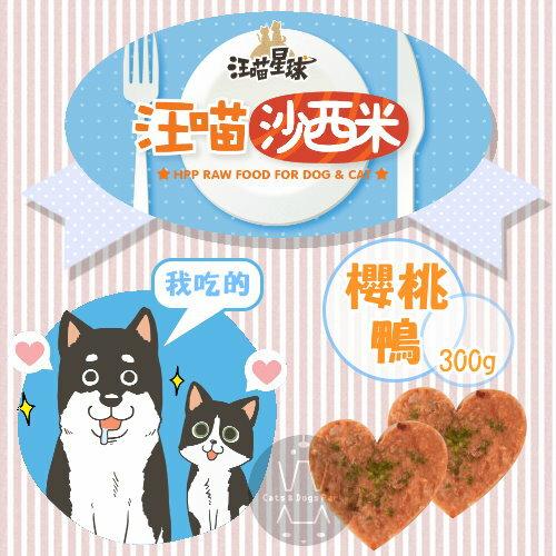 +貓狗樂園+ 汪喵星球|汪喵沙西米。犬冷凍生肉。櫻桃鴨。300g|$130 0