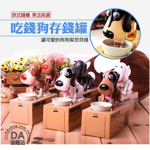 《DA量販店》兒童 玩具 可愛 超人氣 吃錢狗 小偷狗 存錢筒 撲滿 存錢樂趣多(79-2984)
