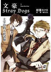 文豪Stray Dogs 1 太宰治的入社試驗