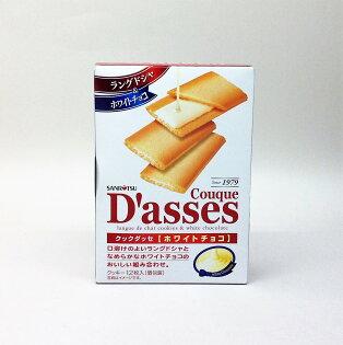 【橘町五丁目】日本三立午茶夾心餅-白巧克力12枚