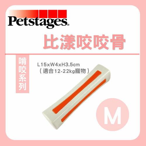 +貓狗樂園+ Petstages【chew。啃咬系列。598比漾咬咬骨。M】405元 0