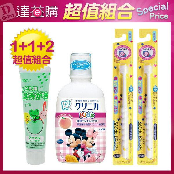 [超值組合]LION漱口水1入+GC牙膏1入+STB牙刷2入/嬰兒 - 限時優惠好康折扣