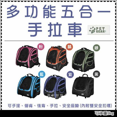 +貓狗樂園+ PET GEAR【寵物用多功能五合一手拉車。PG-1240】1380元*提包、背包、側背包