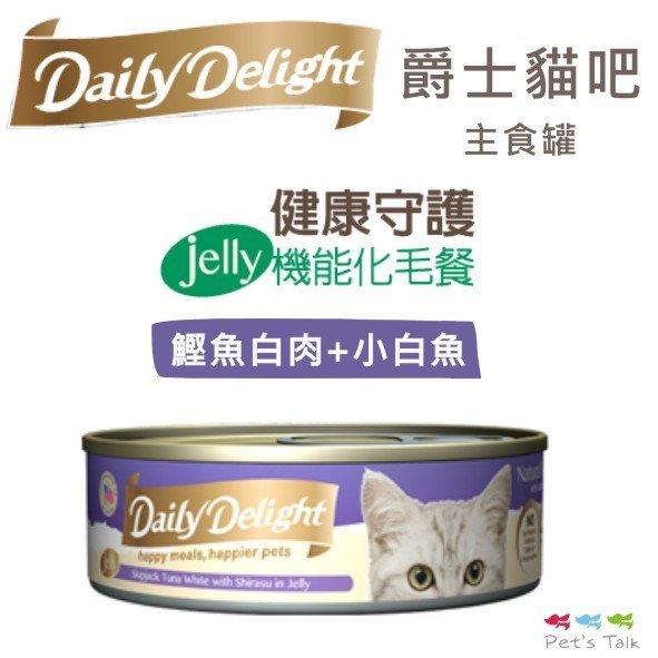 Daily Delight爵士貓吧 [機能化毛餐-鰹魚白肉+小白魚-80g] Pet's Talk