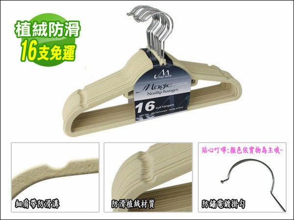 【洛克馬】第一代 Magic Hanger  韓國超薄神奇不滑落衣架 米白16支組 - 限時優惠好康折扣