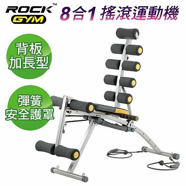 【洛克馬品質保證】Rock Gym 8合1搖滾運動機  多功型全能塑體健身機  抬腿三段強度背部後仰完全伸展運動五段調節  贈強效拉力繩x2條 1
