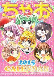Ciao少女漫畫年曆 2015年版