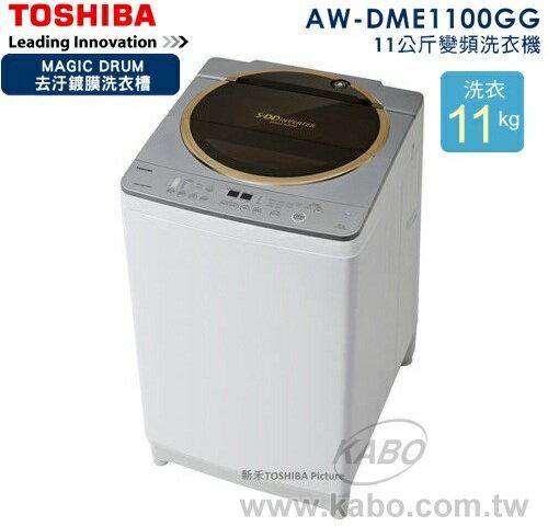 【佳麗寶】-(TOSHIBA東芝)SDD 變頻11公斤洗衣機 AW-DME1100GG