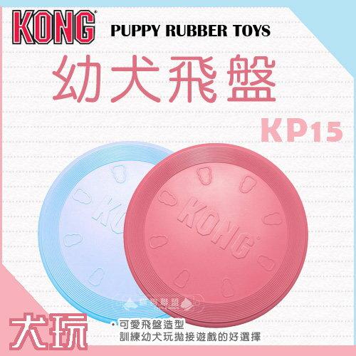 +貓狗樂園+ KONG【PUPPY RUBBER TOYS。幼犬飛盤。KP15】345元 - 限時優惠好康折扣