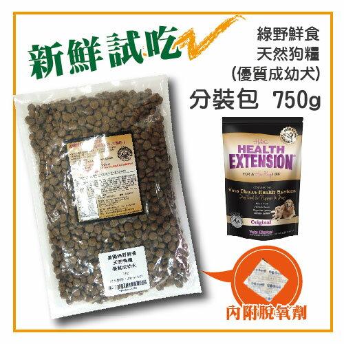 【新鮮試吃】綠野鮮食 天然狗糧 優質成幼犬(大顆粒)-分裝包750g-170元 可超取(T001A01-0750)