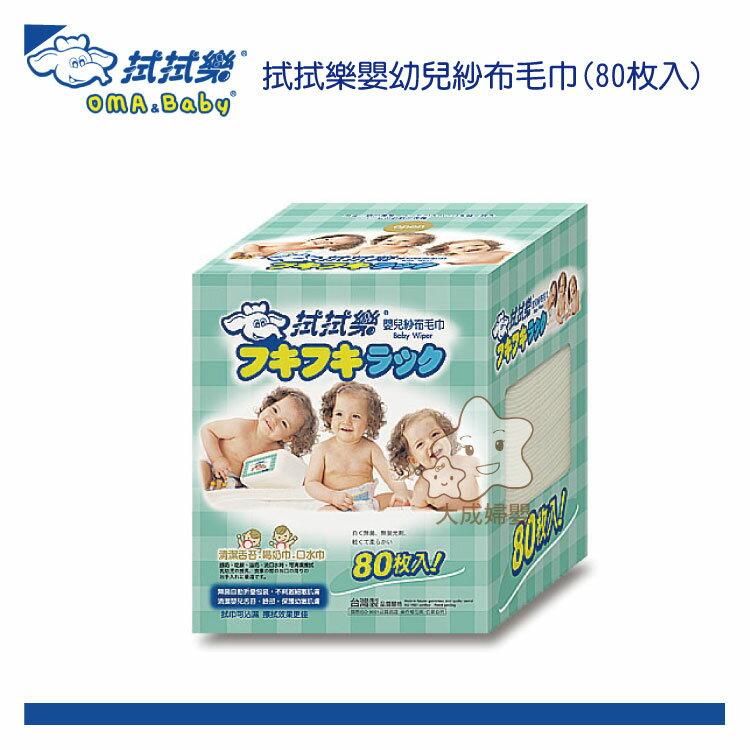 【大成婦嬰】拭拭樂 嬰幼兒紗布毛巾(80枚入) 紗布巾 乾濕兩用 0