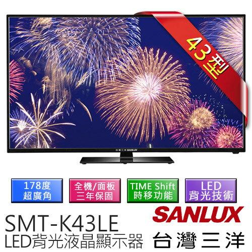 【台灣三洋 SANLUX】43吋 LED背光液晶顯示器 附視訊盒 (SMT-K43LE)