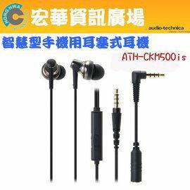 鐵三角 ATH~CKM500iS andriod智慧型手機通話耳塞式耳機^(鐵三角 貨^)
