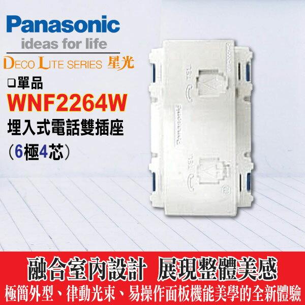 《國際牌》星光系列 單品-星光系列WNF2264埋入式電話雙插座(6極4芯)(不含蓋板)(白) -《HY生活館》水電材料專賣店